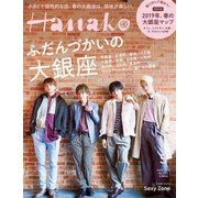 Hanako(ハナコ) 2019年 05月号 [雑誌]