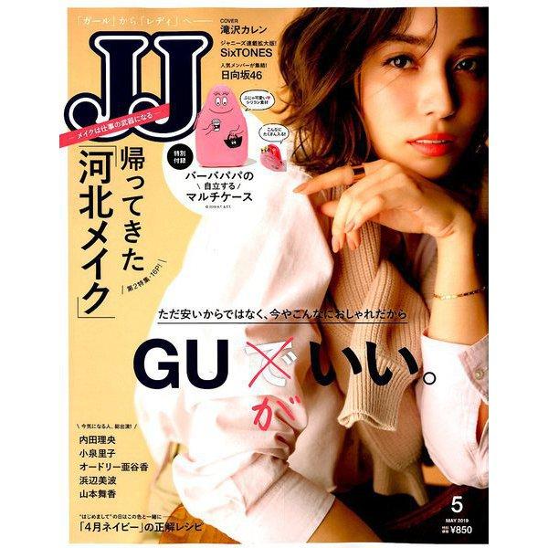 JJ (ジェィジェィ) 2019年 05月号 [雑誌]
