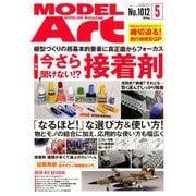 MODEL Art (モデル アート) 2019年 05月号 [雑誌]