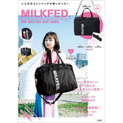 MILKFED. BIG BOSTON BAG BOOK [ムックその他]