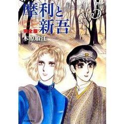 摩利と新吾 完全版 5巻 [コミック]