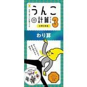日本一楽しい計算ドリル うんこ計算ドリル 小学3年生 わり算 [全集叢書]