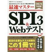 分かりやすさバツグン!あっという間に対策できる! 最速マスター SPI3&Webテスト 2021年度版(日経就職シリーズ) [単行本]