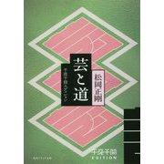 芸と道―千夜千冊エディション(角川ソフィア文庫) [文庫]