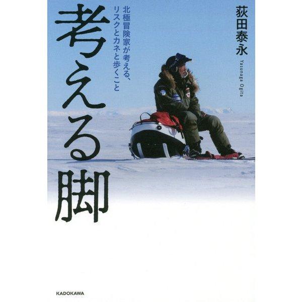 考える脚―北極冒険家が考える、リスクとカネと歩くこと [単行本]