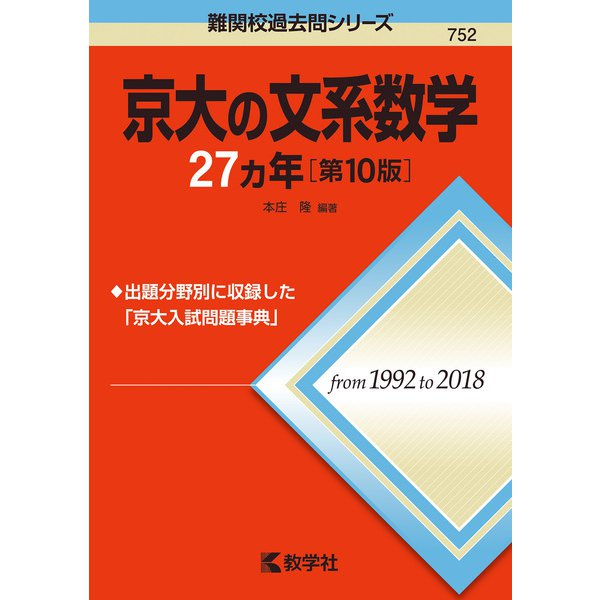 京大の文系数学27カ年(第10版) [全集叢書]