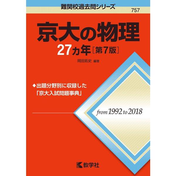 京大の物理27カ年(第7版) [全集叢書]