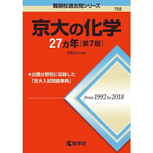 京大の化学27カ年(第7版) [全集叢書]