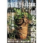武蔵野樹林 vol.2 2019春(ウォーカームック) [ムックその他]