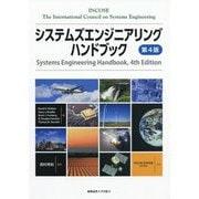 システムズエンジニアリングハンドブック 第4版 [単行本]