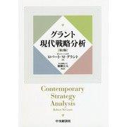 グラント現代戦略分析〈第2版〉 [単行本]