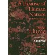 人間本性論 第1巻 〈普及版〉-知性について [単行本]