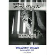 彼自身によるロベール・ブレッソン-インタビュー 1943-1983 [単行本]