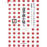 選挙制を疑う(サピエンティア<58>) [全集叢書]