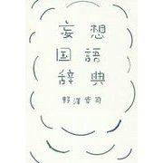 妄想国語辞典 [単行本]