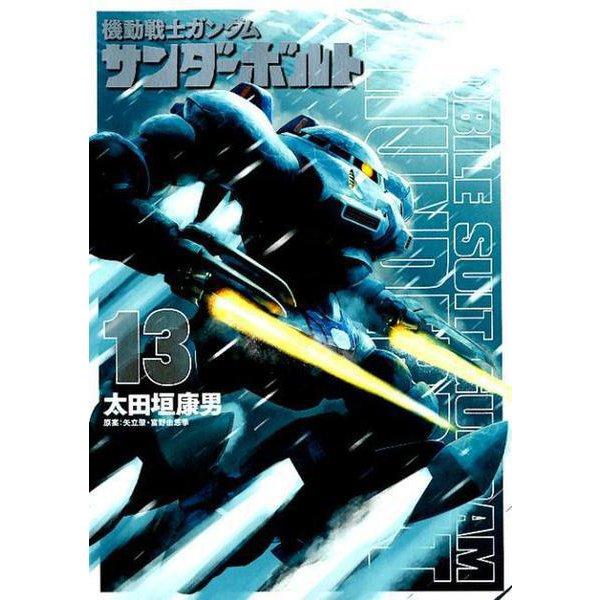 機動戦士ガンダム サンダーボルト<13>(ビッグ コミックス) [コミック]