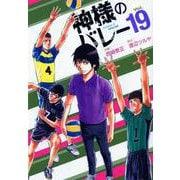 神様のバレー 19(芳文社コミックス) [コミック]