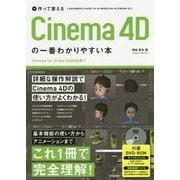 作って覚える Cinema 4Dの一番わかりやすい本 [単行本]