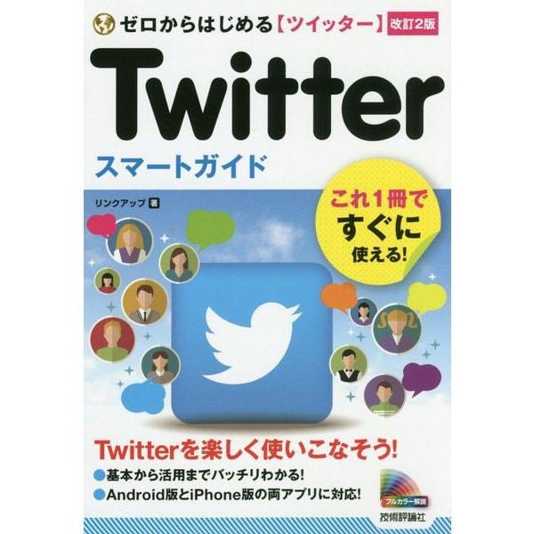 ゼロからはじめる Twitter ツイッター スマートガイド (改訂2版) [単行本]