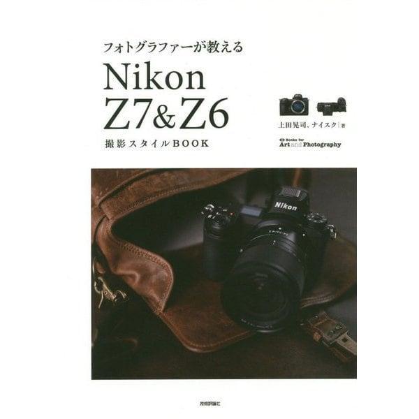 フォトグラファーが教える Nikon Z7 & Z6 撮影スタイルBOOK [単行本]