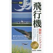 今すぐ使えるかんたんmini 飛行機撮影 魅力を引き出す 基本&応用ハンドブック [単行本]