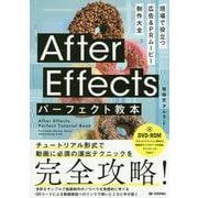 After Effectsパーフェクト教本 [単行本]
