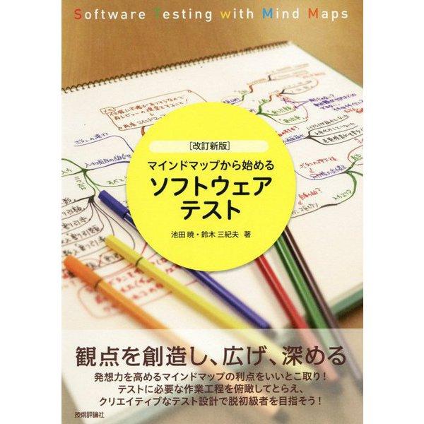 (改訂新版)マインドマップから始めるソフトウェアテスト [単行本]