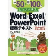例題50+演習問題100でしっかり学ぶ Word/Excel/PowerPoint標準テキストWindows10/Office2019対応版 [単行本]