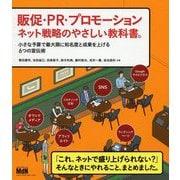 販促・PR・プロモーション ネット戦略のやさしい教科書。 小さな予算で最大限に知名度と成果を上げる6つの宣伝術 [単行本]