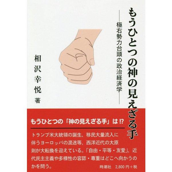 もうひとつの神の見えざる手-極右勢力台頭の政治経済学 [単行本]