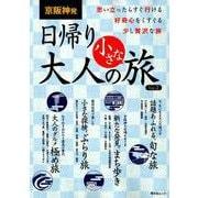 京阪神発 日帰り 大人の小さな旅 Vol.2 [ムックその他]