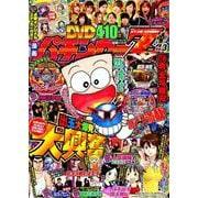 漫画パチンカーZ+ Vol.3 (GW MOOK 469) [ムックその他]