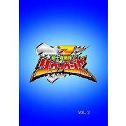 騎士竜戦隊リュウソウジャー VOL.2 (スーパー戦隊シリーズ)