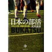 日本の部活(BUKATSU)―文化と心理・行動を読み解く [単行本]
