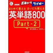 音声DL BOOK NHKボキャブライダー まとめて覚える まいにち使える 英単: NHK語学シリーズ [ムックその他]