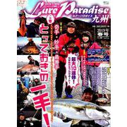 Lure Paradise九州 NO.29(2019年春号) (別冊つり人 Vol. 488) [ムックその他]