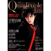 フィギュアスケート男子ファンブック Quadruple Axel 2019 激戦のシーズンクライマックス [ムックその他]