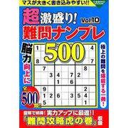 超激盛り! 難問ナンプレ500 Vol.10 [新書]