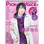 Pick-up Voice 2019年 05月号 [雑誌]