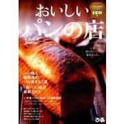 おいしいパンの店首都圏版: ぴあムック [ムックその他]