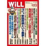WiLL (マンスリーウィル) 2019年 05月号 [雑誌]