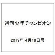 週刊少年チャンピオン 2019年 4/18号 [雑誌]
