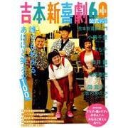 吉本新喜劇60周年公式スペシャルブック-~誰でもわかる、あほほど笑える100ページ~(光文社ブックス) [ムックその他]