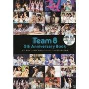 AKB48 Team8 5th Anniversary Book [単行本]