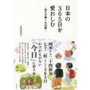 日本の365日を愛おしむ 毎日が輝く生活暦 [単行本]