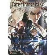 Fate/strange Fake(5)(電撃文庫) [文庫]
