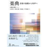 楽典-音楽の基礎から和声へ [単行本]