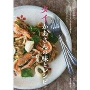 タイかあさんの味とレシピ-台所にお邪魔して、定番のトムヤムクンから地方料理までつくってもらいました! [単行本]