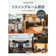 リスニングルーム探訪-オーディオファンの夢を実現した部屋、厳選40室 [単行本]