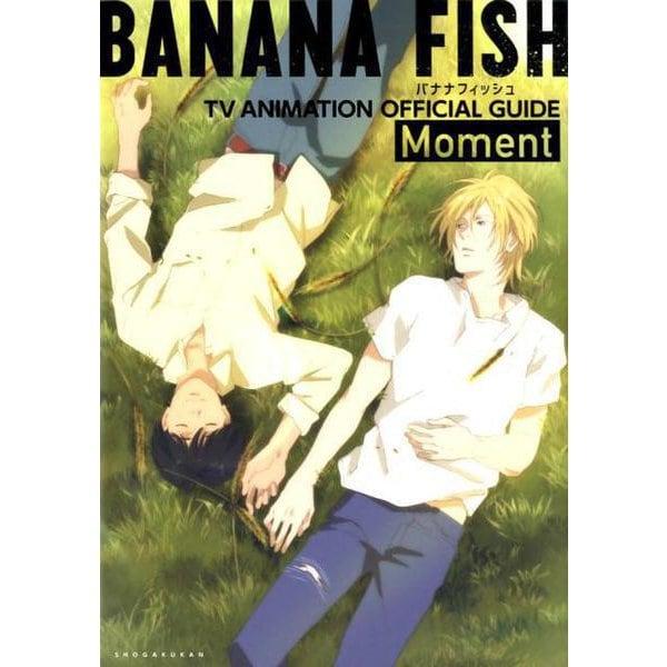 BANANA FISH TVアニメ公式ガイド-Moment(書籍扱いコミックス単行本) [コミック]